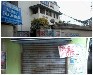 বালুরঘাটে BSNL এর বেহাল অবস্থা