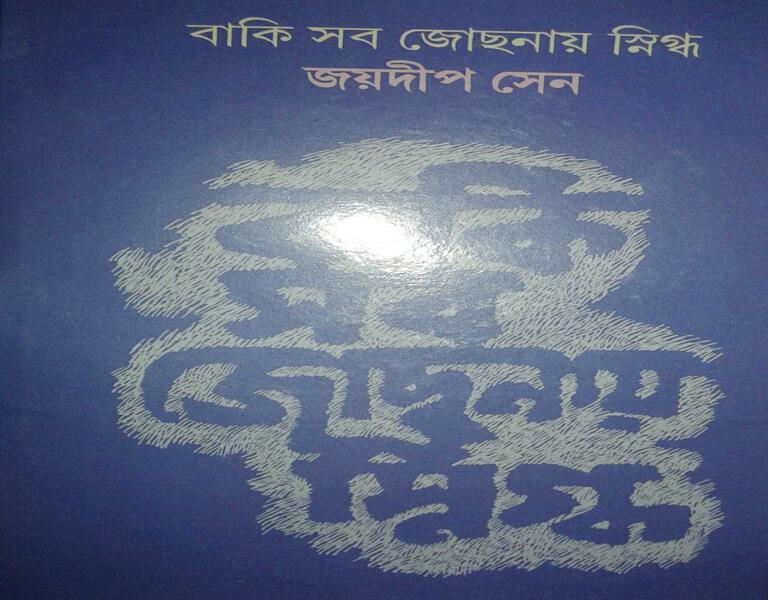 """কবি জয়দীপ সেনের প্রথম কবিতা সংকলন """" বাকি সব জোছনায় স্নিগ্ধ"""""""
