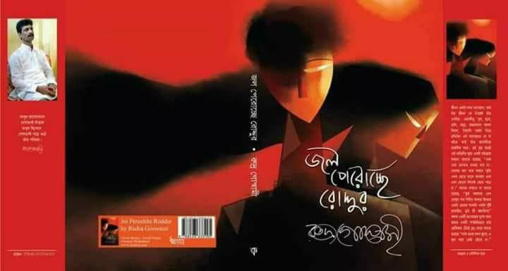 'জল পেরোচ্ছে রোদ্দুর'- রুদ্র গোস্বামীর প্রথম উপন্যাস
