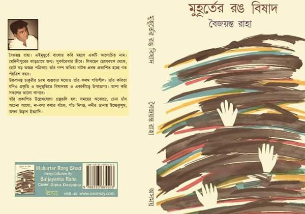 কবিতা পর্যালোচনা 'মুহুর্তের রঙ বিষাদ'