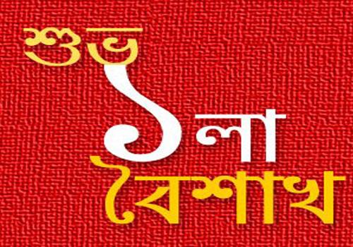 ১ লা বৈশাখ-বাংলা নববর্ষের মাস