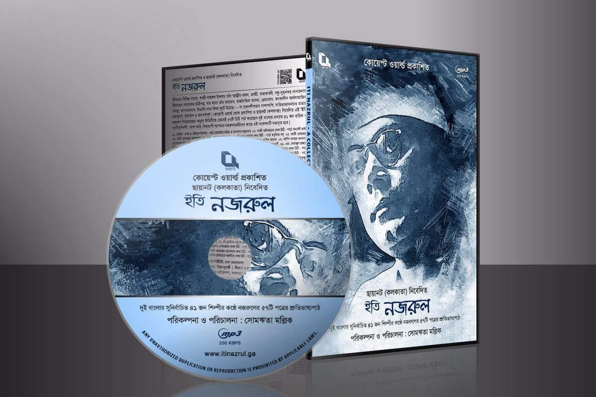 'ইতি নজরুল' শিরোনামের অমূল্য সিডিটি সোমঋতা মল্লিকের পরিচালনায় আনুষ্ঠানিকভাবে প্রকাশ
