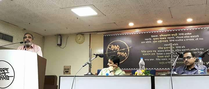 বাংলা আকাদেমি ও জীবনানন্দ সভাঘরে শুরু হল তিনদিনব্যাপী 'এপার-ওপার' কবিতা উৎসব