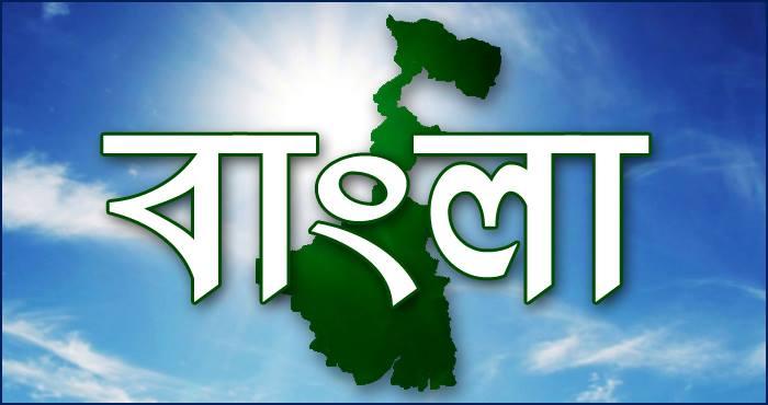 """আমদেরই """"বাংলা"""" রে- রাজ্য বিধানসভায় সর্বসন্মতিক্রমে গৃহীত 'বাংলা' নামটি"""