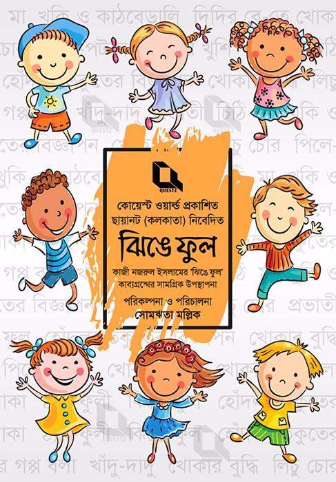নজরুলতীর্থে ঝিঙেফুল অডিও অ্যালবাম প্রকাশিত হবে ৯ সেপ্টেম্বর নজরুল প্রণাম ২০১৮ অনুষ্ঠানে