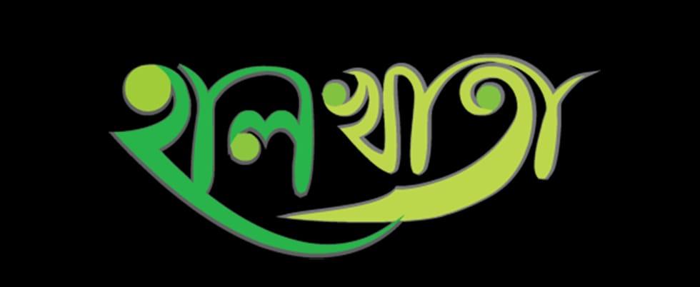 বাংলার ঐতিহ্যবাহী হালখাতা উৎসব