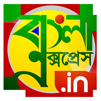 Best online News Portal in Kolkata – Bangla News Paper today