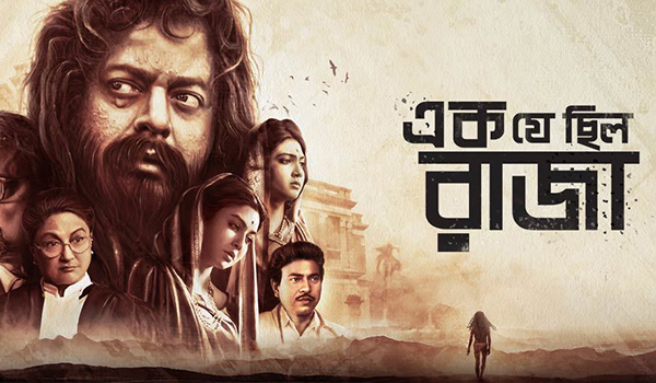 সেরা বাংলা ছবি নির্বাচিত হয়েছে সৃজিত মুখোপাধ্যায়ের 'এক যে ছিল রাজা'।