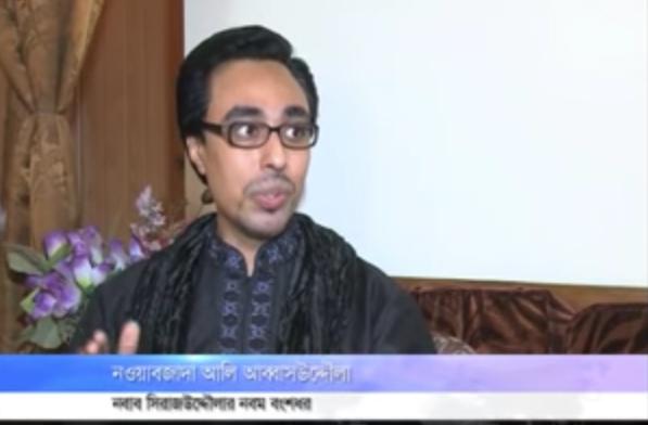 নবাব সিরাজউদ্দৌলার নবম বংশধর বাংলাদেশেই বসবাস (Video)