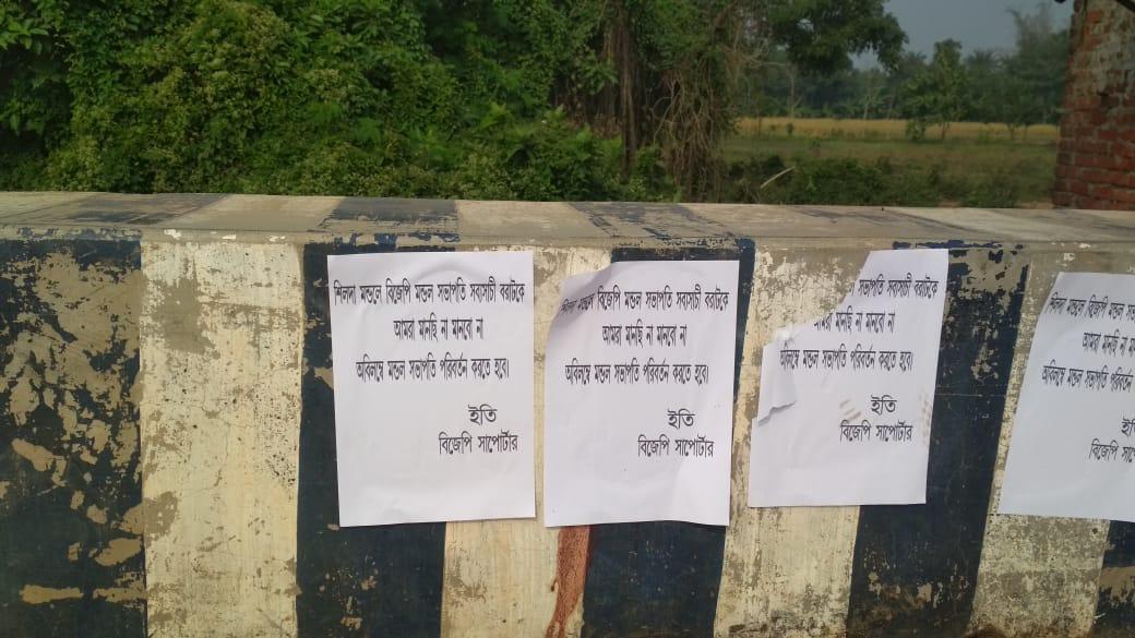 ঝাড়গ্রাম জেলায় বিজেপির শিলদা মন্ডলের নতুন সভাপতি সব্যসাচী বরাটের বিরুদ্ধে পোস্টার