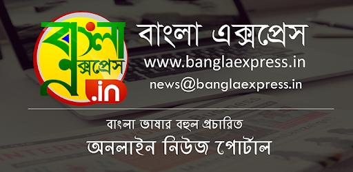 বাংলা এক্সপ্রেসের সকল পাঠককে জানাই  HAPPY NEW YEAR