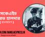 কবিতা – হেমন্তি