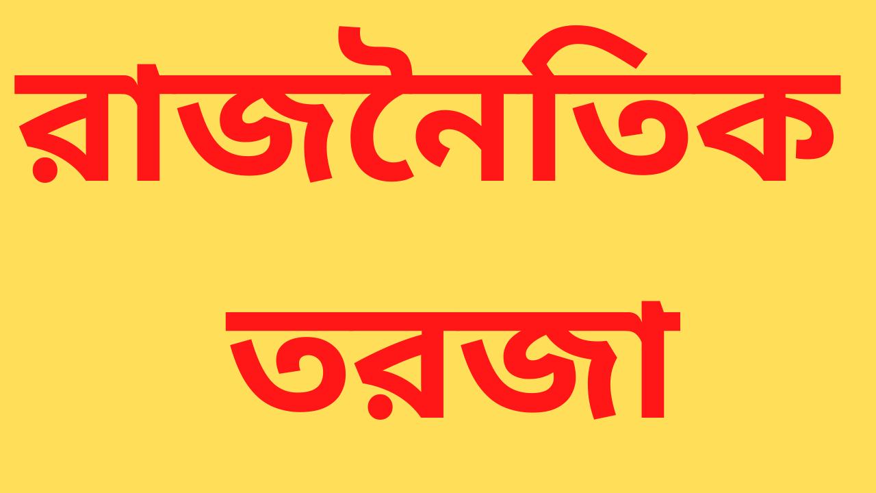 করোনা আবহে রাজ্য রাজনীতি সরগরম