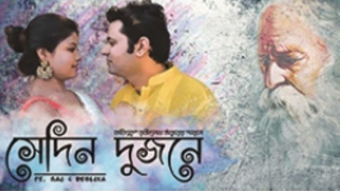 """রবীন্দ্র সঙ্গীতের অ্যালবাম """"সেদিন দুজনে"""""""